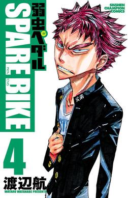 弱虫ペダル SPARE BIKE 4-電子書籍