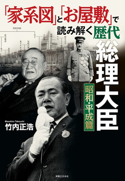 「家系図」と「お屋敷」で読み解く歴代総理大臣 昭和・平成篇-電子書籍