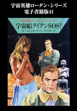 宇宙英雄ローダン・シリーズ 電子書籍版41  巨人のパートナー-電子書籍