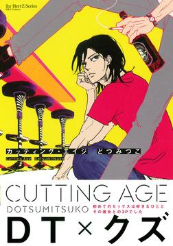 Cutting Age 【電子限定おまけマンガ付】-電子書籍