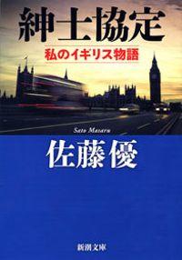 紳士協定―私のイギリス物語―