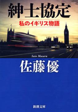 紳士協定―私のイギリス物語―-電子書籍
