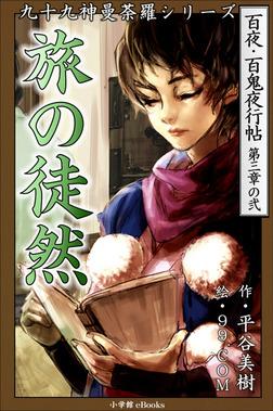 九十九神曼荼羅シリーズ 百夜・百鬼夜行帖14 旅の徒然-電子書籍