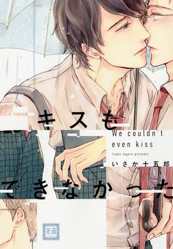 キスもできなかった-電子書籍