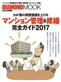 マンション管理&修繕完全ガイド2017