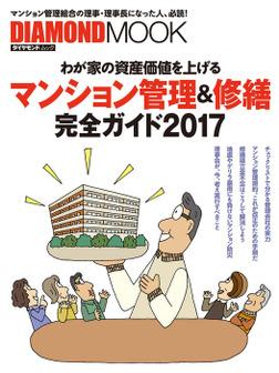 マンション管理&修繕完全ガイド2017-電子書籍