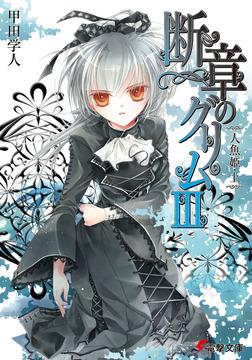 断章のグリムIII 人魚姫・上-電子書籍