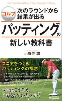 ゴルフ 次のラウンドから結果が出るパッティングの新しい教科書(青春新書プレイブックス)