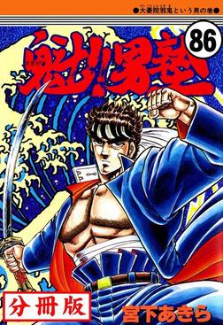 魁!!男塾【分冊版】 86-電子書籍