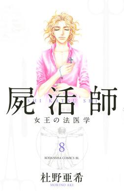 屍活師 女王の法医学(8)-電子書籍