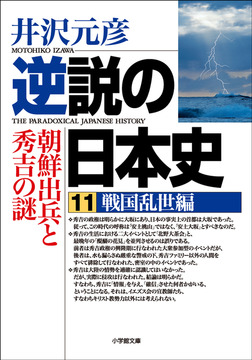 逆説の日本史11 戦国乱世編/朝鮮出兵と秀吉の謎-電子書籍