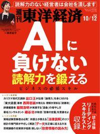 週刊東洋経済 2019年10月12日号