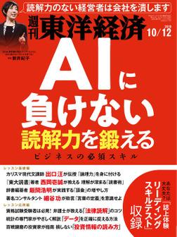 週刊東洋経済 2019年10月12日号-電子書籍