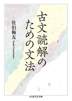 古文読解のための文法-電子書籍