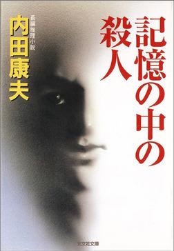 記憶の中の殺人-電子書籍