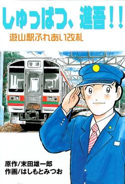 しゅっぱつ、進吾!!-電子書籍