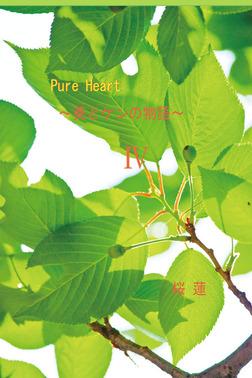 Pure Heart~葵とケンの物語~4-電子書籍