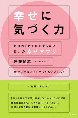 幸せに気づく力 毎日わくわくが止まらない5つの幸せアプリ-電子書籍
