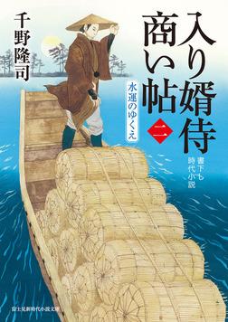 入り婿侍商い帖(二) 水運のゆくえ-電子書籍