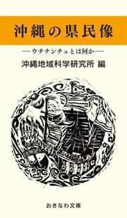 沖縄の県民像―ウチナンチュとは何か―-電子書籍