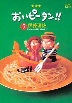 おいピータン!!(5)-電子書籍