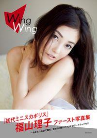 福山理子写真集『WingWing』