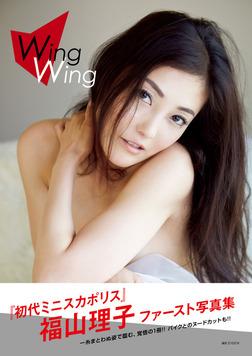 福山理子写真集『WingWing』-電子書籍