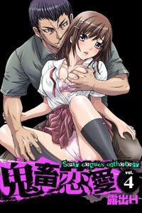 鬼畜恋愛(4)