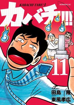 カバチ!!! -カバチタレ!3-(11)-電子書籍