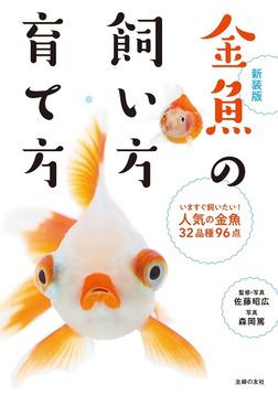 新装版 金魚の飼い方・育て方-電子書籍