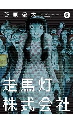 走馬灯株式会社 : 6-電子書籍