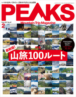 PEAKS 2017年2月号 No.87-電子書籍
