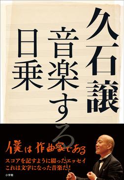 久石譲 音楽する日乗-電子書籍