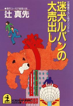 迷犬ルパンの大売出し-電子書籍