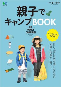 別冊ランドネ 親子でキャンプBOOK-電子書籍