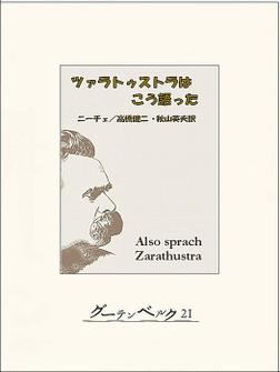 ツァラトゥストラはこう語った-電子書籍