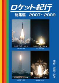 ロケット紀行総集編2007~2009