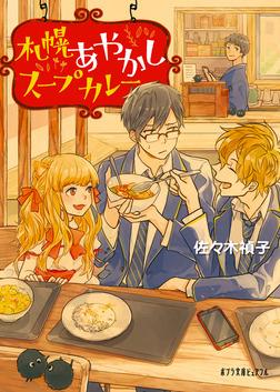 札幌あやかしスープカレー-電子書籍