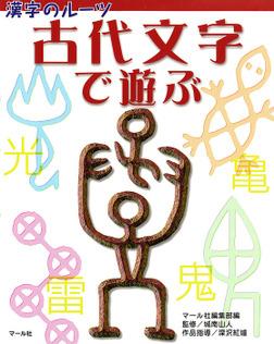 漢字のルーツ 古代文字で遊ぶ-電子書籍