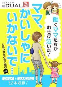 働くママたちがむせび泣いた! 「ママ、かいしゃにいかないで」と言われたときに読む本(日経DUALサポートBOOK)