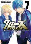 クローズ EXPLODE 7