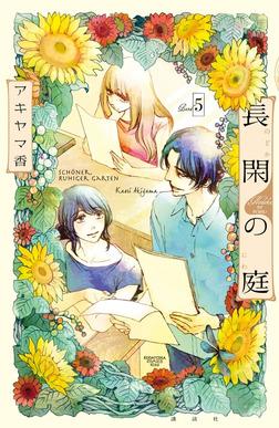 長閑の庭(5)-電子書籍