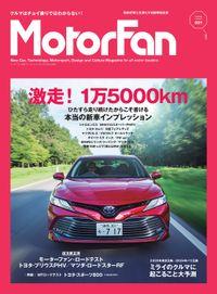 自動車誌MOOK  MotorFan Vol.9