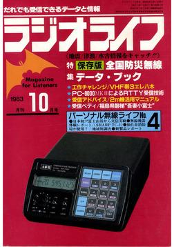 ラジオライフ 1983年 10月号-電子書籍