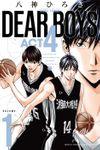 【期間限定 試し読み増量版】DEAR BOYS ACT4(1)