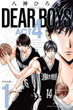 【期間限定 試し読み増量版】DEAR BOYS ACT4(1)-電子書籍