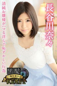 黒髪ご奉仕美少女秘密撮影会 長谷川奈々 清純お嬢様がハマる淫らで恥ずかしい行為