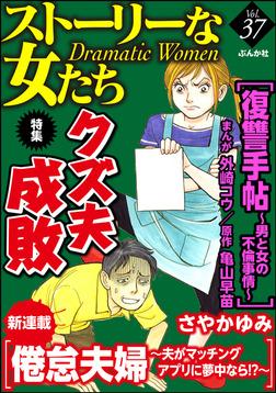 ストーリーな女たちクズ夫成敗 Vol.37-電子書籍