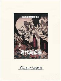 近代異妖編 岡本綺堂怪談集2