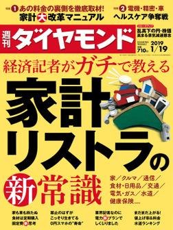 週刊ダイヤモンド 19年1月19日号-電子書籍